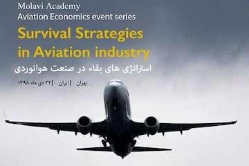 نشست «استراتژی های بقا در صنعت هوانوردی» برگزار میشود