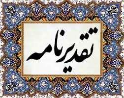 تشکر و قدردانی از مهندس محسن خالقی