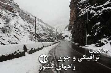 بارش برف در محورهای هراز و چالوس/ ترافیک نیمه سنگین در آزادراه قزوین-کرج