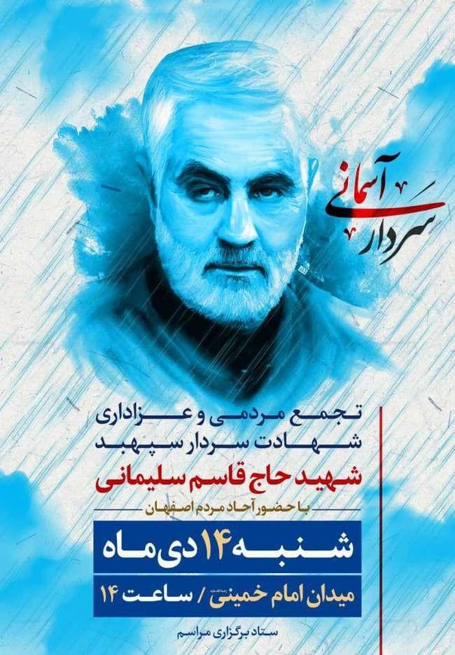 تجمع مردمی و عزاداری مردم اصفهان در پی شهادت سردار سپهبد شهید حاج قاسم سلیمانی