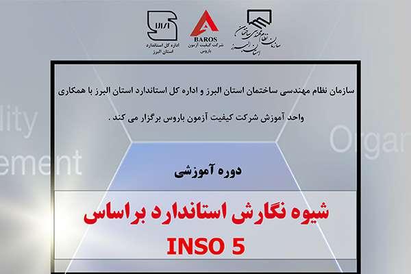 دوره آموزشی شیوه نگارش استاندارد براساس INSO 5