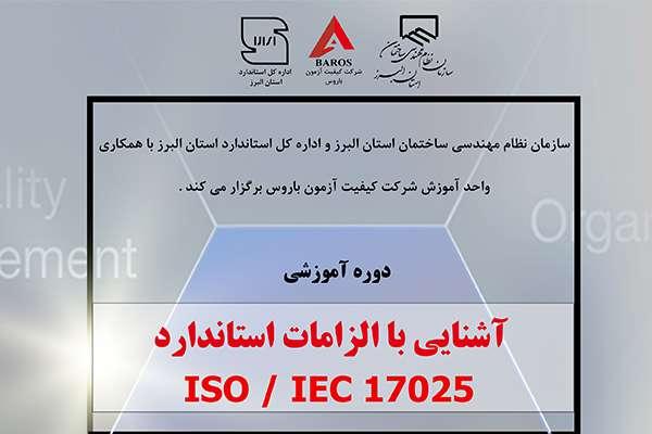 دوره آموزشی آشنایی با الزامات استاندارد ISO/ IEC 17025