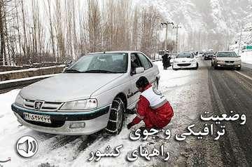 بارش برف و باران در چالوس، هراز، فیروزکوه و آزادراه قزوین-رشت / ترافیک سنگین در آزادراه تهران-کرج-قزوین