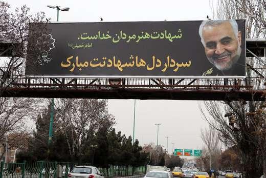 فضاسازی سطح شهر به مناسبت شهادت سردار سپهبد حاج قاسم سلیمانی