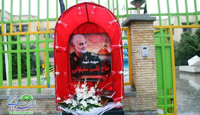 گزارش تصویری / ادای احترام مدیریت شهری مبارکه به سردار دل ها