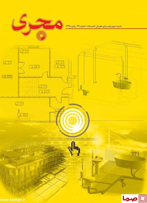 چهل و نهمین شماره نشریه مجری منتشر شد