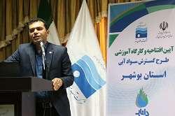 برگزاری کارگاه آموزشی طرح گسترش سواد آبی استان بوشهر