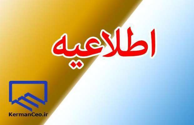 تعطیلی واحد مقررات ملی پنجشنبه ۹۸/۱۰/۱۲