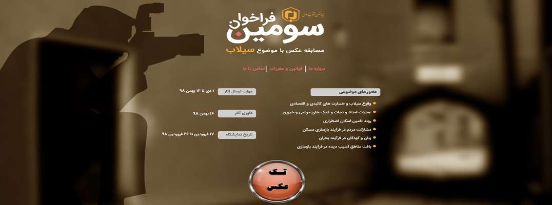 فراخوان سومین مسابقه عکس با موضوع سیلاب