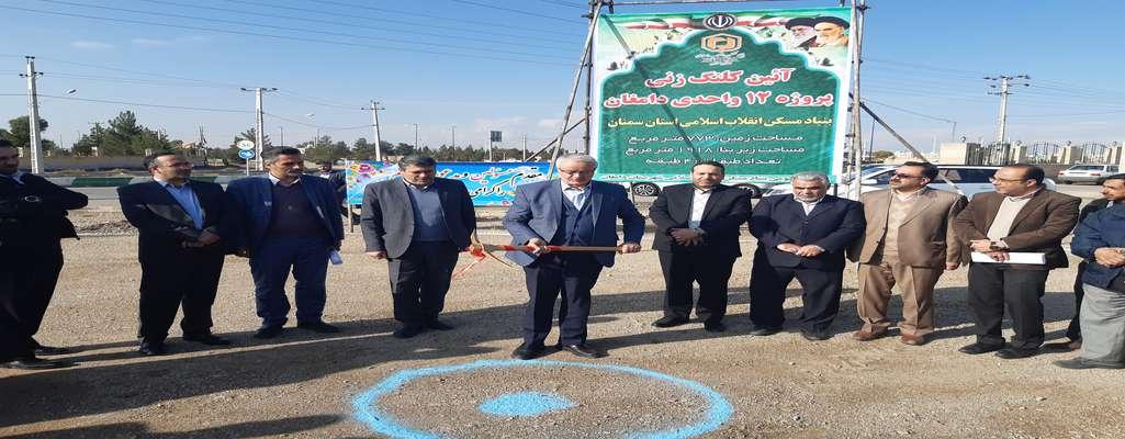 آغاز ساخت 12 واحد مسکونی جهت اقشار کم درآمد در شهرستان دامغان