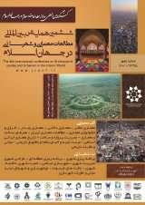 ششمین همایش بین المللی مطالعات معماری و شهرسازی در جهان اسلام