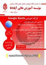 کارگاه آموزشی Google Earth