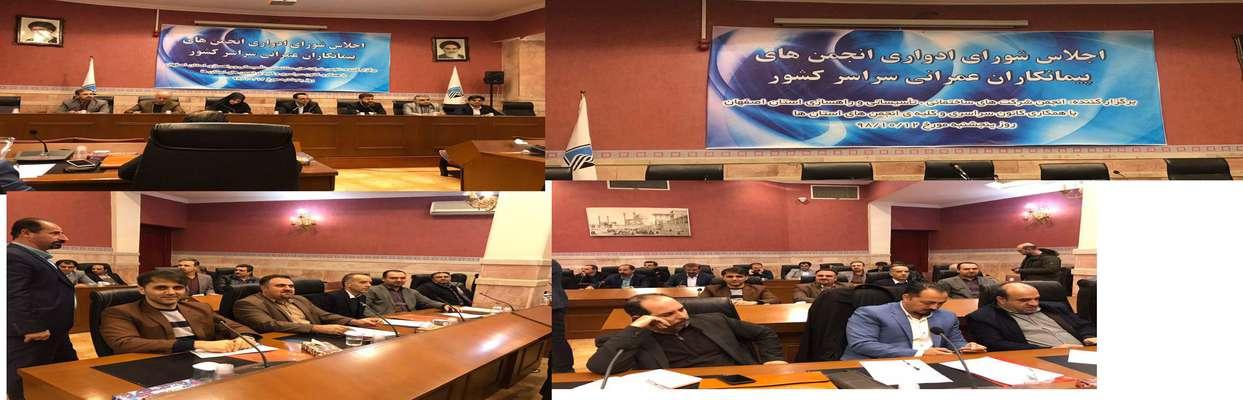 هم اکنون؛ اجلاس شورای ادواری انجمن های پیمانکاران عمرانی سراسر کشور -اصفهان