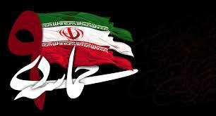 پیام اعضای شورای اسلامی شهر و شهردار نیر به مناسبت حماسه 9 دیماه