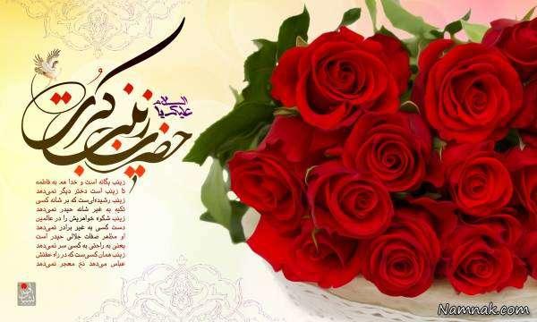 تولد حضرت زینب (س ) و روز پرستار مبارک باد