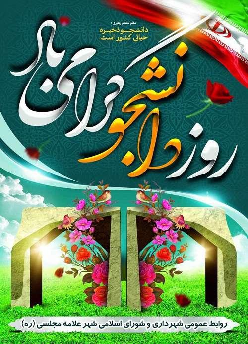 پیام شهردار و رییس شورای اسلامی شهر بمناسبت فرارسیدن 16 آذر روز دانشجو :