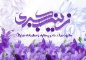 ولادت حضرت زینب(س) و روز پرستار مبارک
