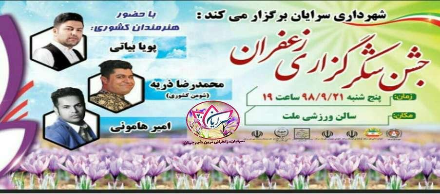 جشن شکرگزاری زعفران
