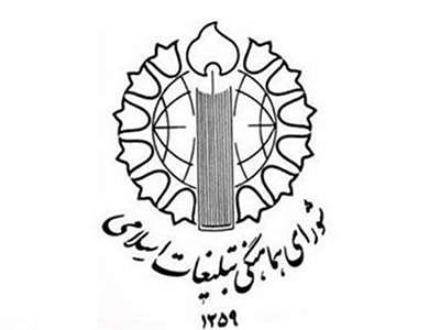 شورای هماهنگی تبلیغات اسلامی از نامگذاری بلوار سپهبد شهید حاج قاسم سلیمانی تقدیر کرد