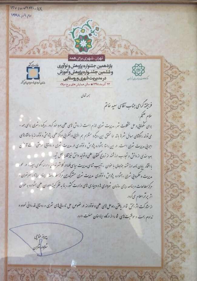 کسب رتبه برتر توسط پژوهشگر سیرجانی در تهران