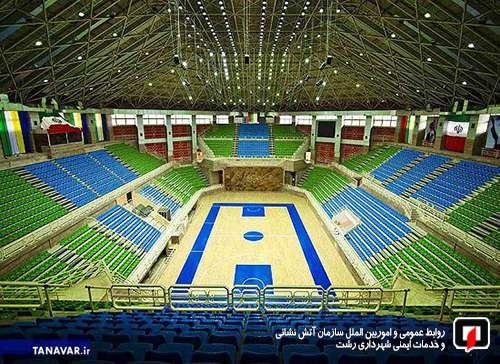 در آستانه مسابقات بین المللی وزنه برداری؛ بازدید ایمنی از ورزشگاه شش هزار نفری سردار جنگل رشت /آتش نشانی رشت