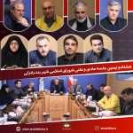 هشتادو نهمین جلسه عادی و علنی شورای اسلامی شهر بندرانزلی