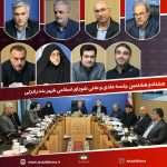 هشتادو هشتمین جلسه عادی و علنی شورای اسلامی شهر بندرانزلی