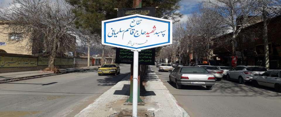 نامگذاری تقاطع بروجردی و معلم به نام سپهبد شهید حاج قاسم سلیمانی