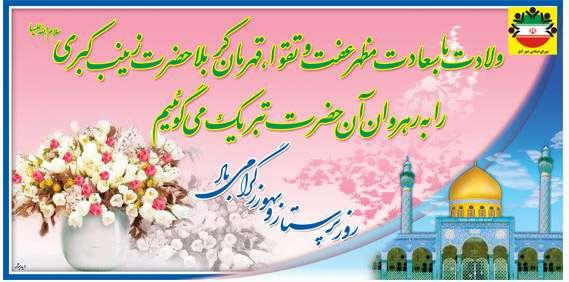 پیام رییس و اعضای شورای اسلامی شهر آمل بمناسبت ولادت باسعادت حضرت زینب کبری (س) و روز پرستار