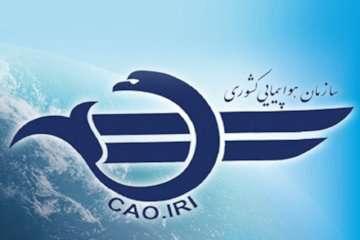 اطلاعیه سازمان هواپیمایی کشوری در خصوص سقوط هواپیمای اوکراینی