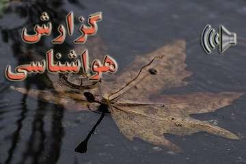 بشنوید|سامانه بارشی امروز از غرب کشور وارد می شود/ تهران فردا بارانی است/ افت دما در سواحل خزر