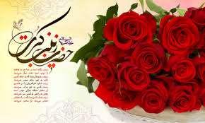 این روز را روز پرستار می نامند و علت نام گذاری این روز به نام روز پرستار این است که حضرت زینب پرستاری امام زمانش حضرت زین ...