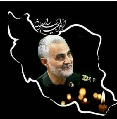 بیانیه شركت آب و فاضلاب روستایی استان گلستان در پی شهادت سردار بزرگ و پرافتخار سلیمانی: