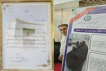 کارمند مخترع شاغل در شرکت آبفار استان کردستان رتبه طرح منتخب نمایشگاه و جشنواره بینالمللی RINOTEX2019 را به خود اختصاص داد