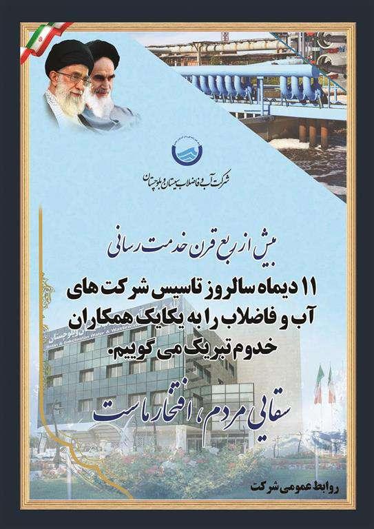 پیام تبریک مدیرعامل شرکت آب و فاضلاب استان سیستان و بلوچستان  به مناسبت سالروز تأسیس شرکتهای آب و فاضلاب