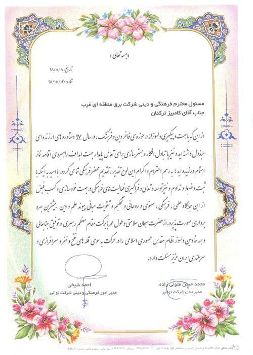 کسب عنوان برتر شورای فرهنگی و دینی شرکت برق منطقهای غرب در صنعت برق کشور