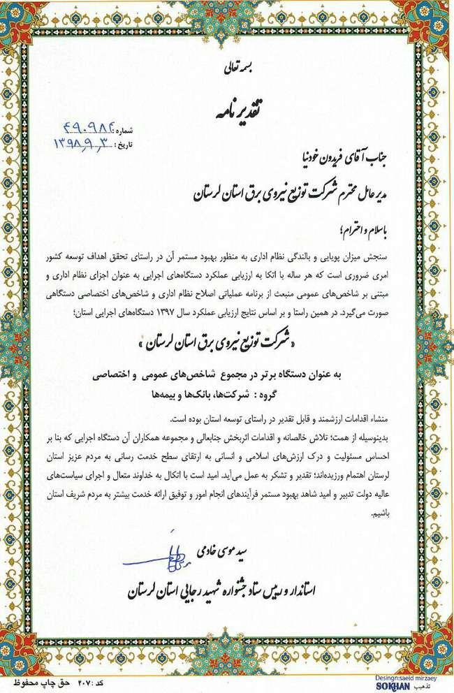 کسب رتبه برتر شرکت توزیع برق استان لرستان در بین دستگاههای اجرایی