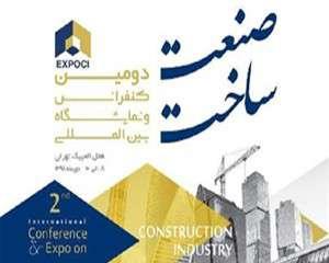 دومین کنفرانس و نمایشگاه بینالمللی صنعت ساخت