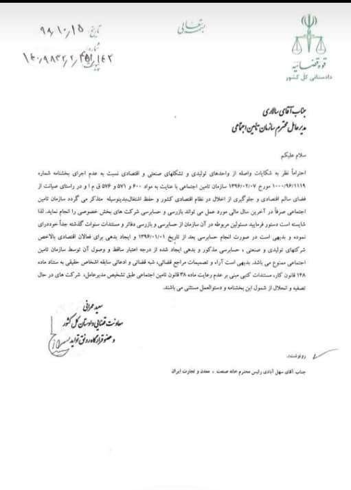نامه دادستان کل کشور به سازمان تامین اجتماعی در خصوص مجوز بازرسی و حسابرسی شرکتهای خصوصی