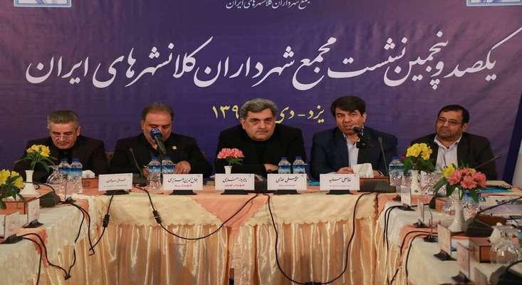 بیانیه مجمع شهرداران کلانشهرهای ایران در محکومیت اقدام تروریستی آمریکا