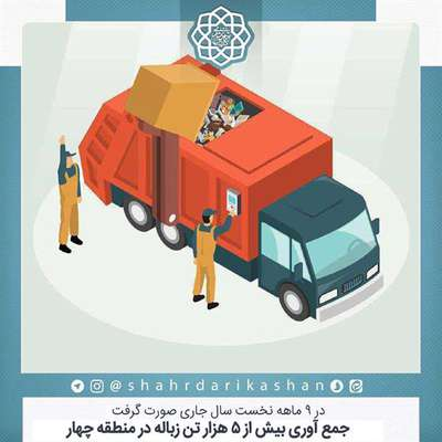 جمع آوری بیش از 5 هزار تن زباله در منطقه چهار