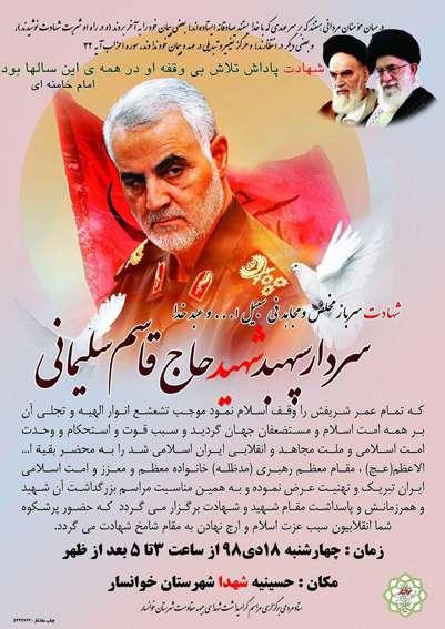 برگزاری مراسم بزرگداشت سردار رشید اسلام سپهبد حاج قاسم سلیمانی