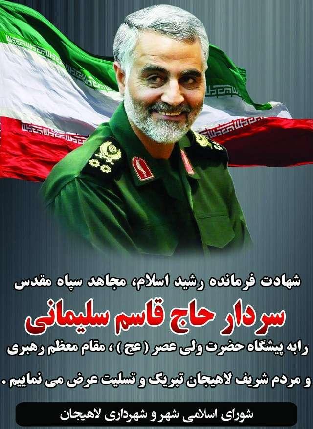پیام شهردار لاهیجان به مناسبت شهادت سردار سلیمانی