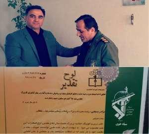 تجلیل فرمانده سپاه سلماس از مدیر امور آب و فاضلاب ...