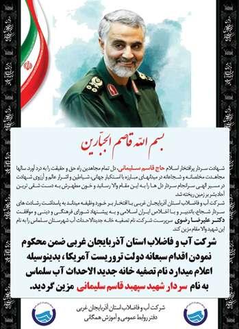 تصفیه خانه جدیدالاحداث آب شهرستان سلماس به نام سردار شهید قاسم سلیمانی مزین شد