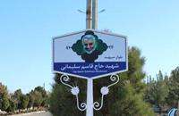 نامگذاری یک بلوار در بجستان به نام سپهبد  شهید حاج قاسم سلیمانی