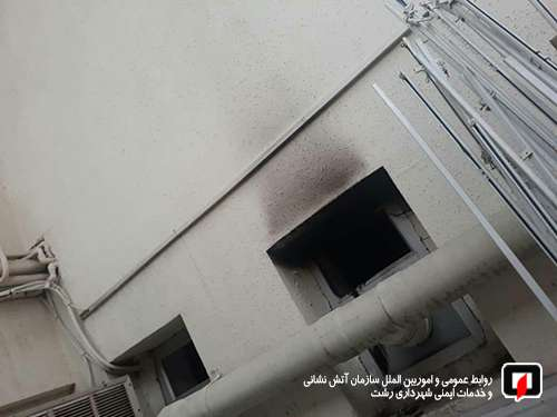 هواکش سرویس بهداشتی حادثه ساز شد/ آتش نشانی رشت