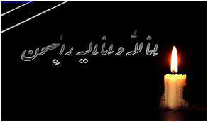پیام تسلیت سازمان حفاظت محیط زیست، در پی درگذشت مرحوم آیت الله رسولی محلاتی