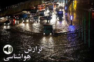 بشنوید|ادامه بارندگیها در شمال و جنوب کشور/ شدت بارشها در شرق و جنوب شرق است/ تا پایان هفته خبری از باران در تهران نیست