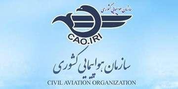 اطلاعیه جدید سازمان هواپیمایی کشوری درباره هواپیمای اوکراینی